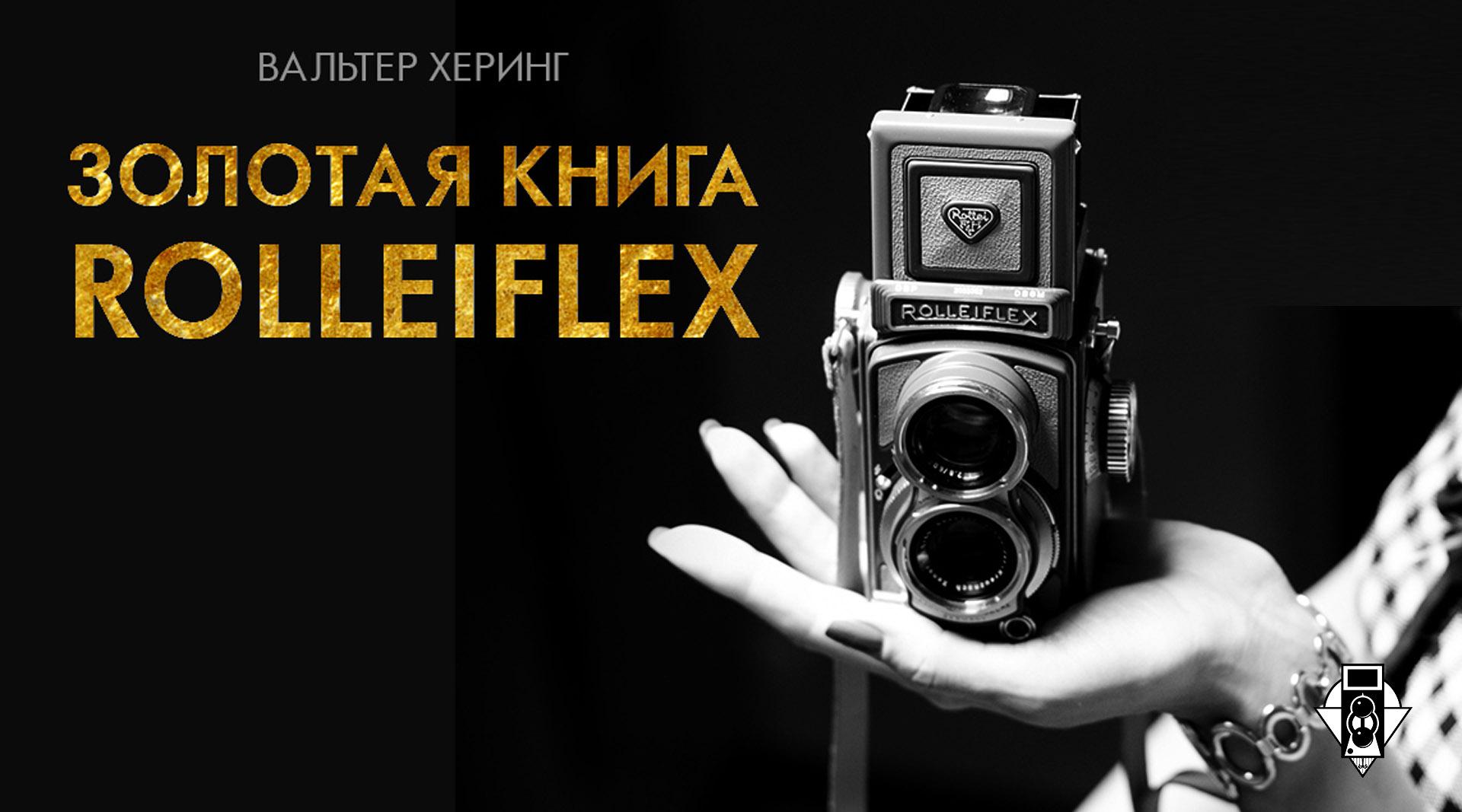 Золотая книга Rolleiflex 2019 (1936)