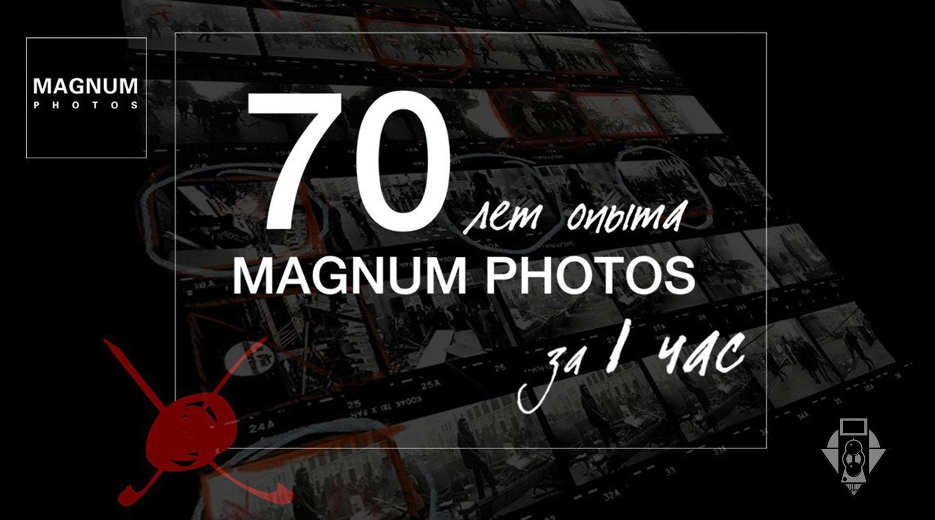 70 лет работы агентства Магнум за один час