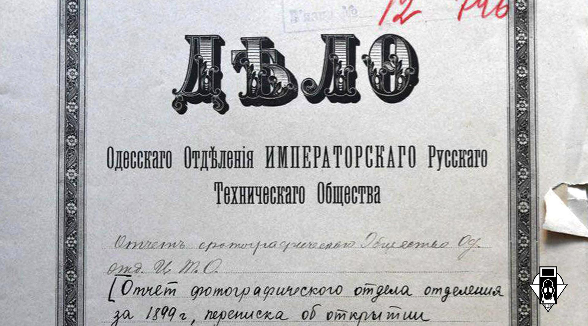Из записной книжки старого фотографа. 1913 г.