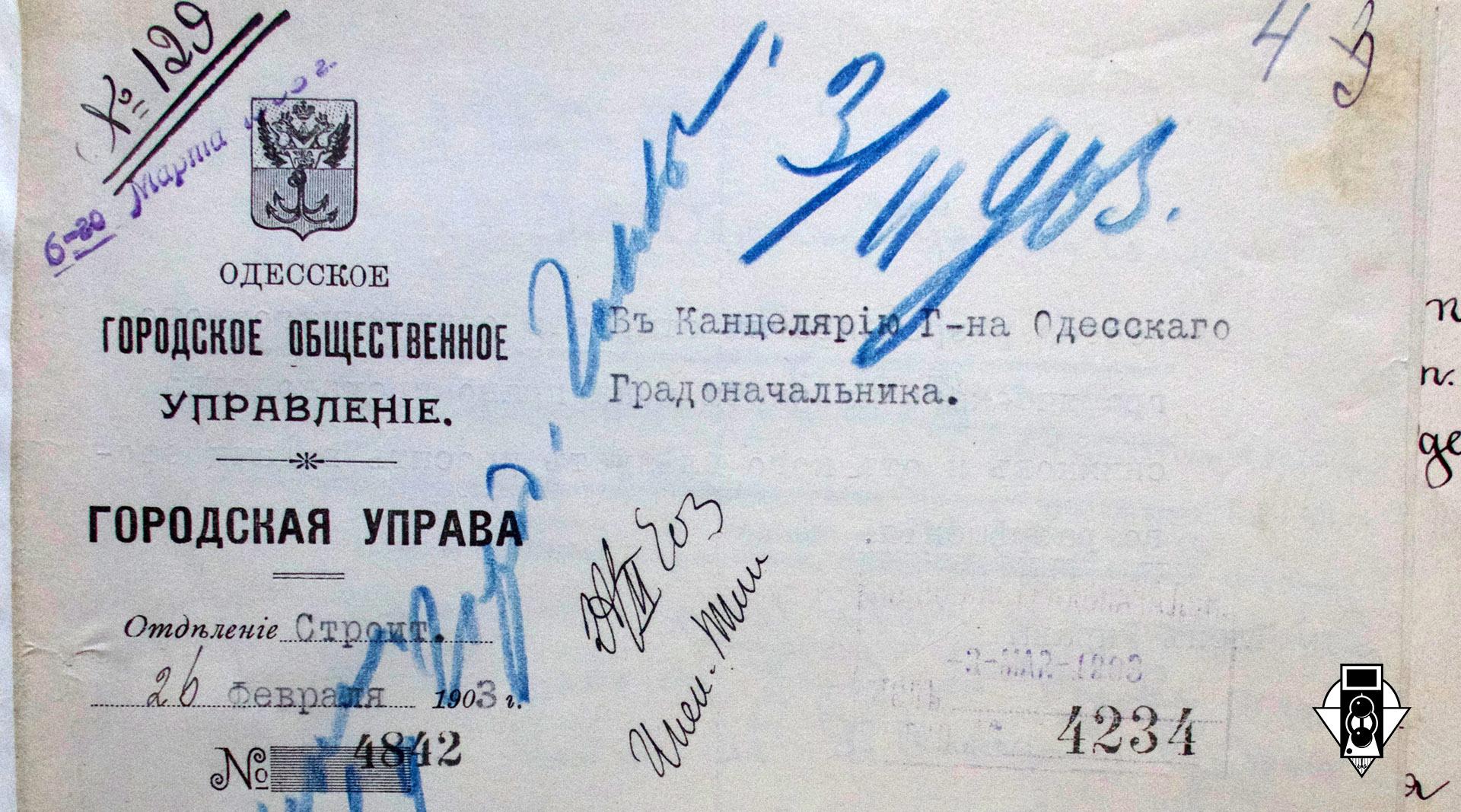 Об открытии фотографического кабинета 1903 г.