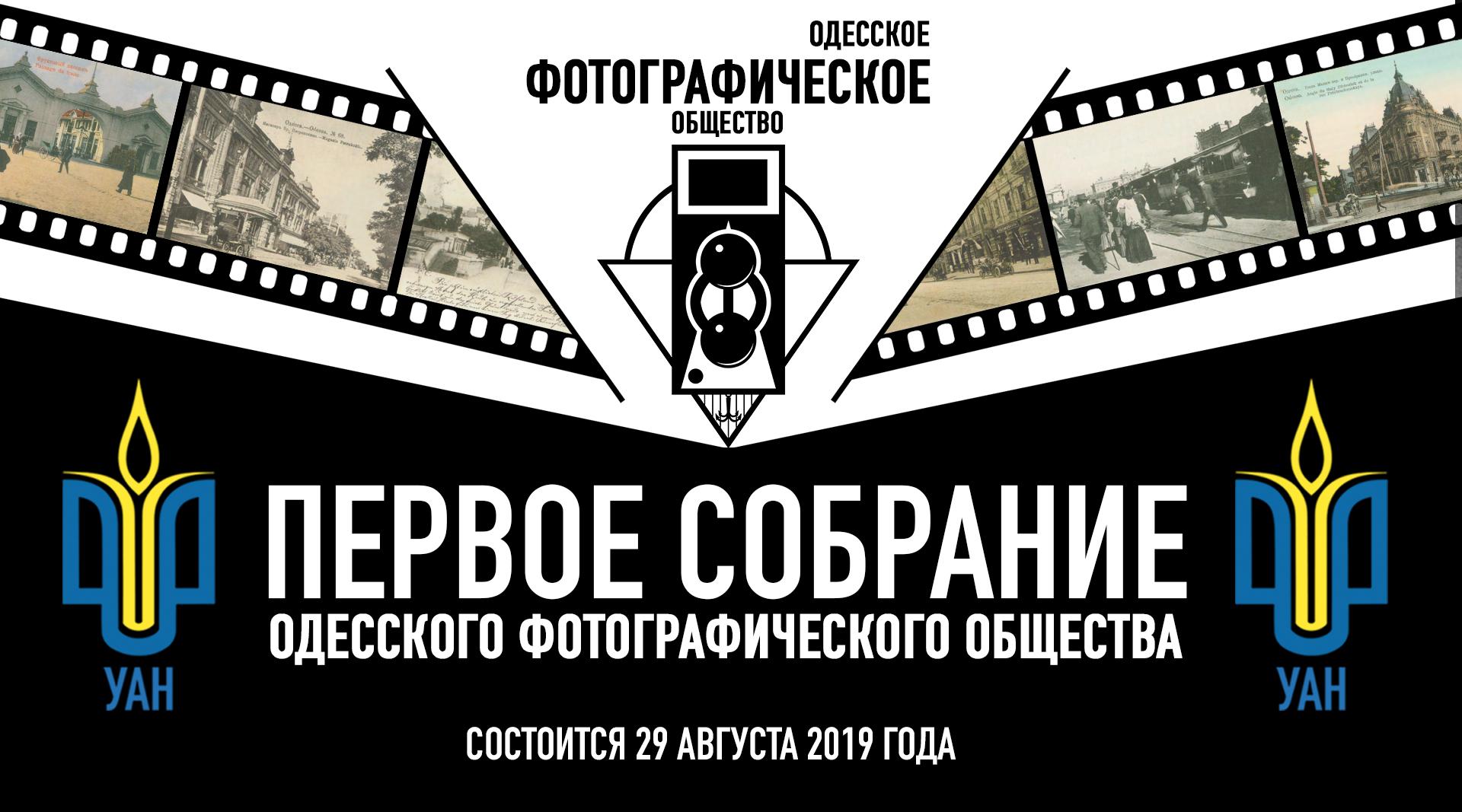 Первое собрание Одесского Фотографического Общества 2019