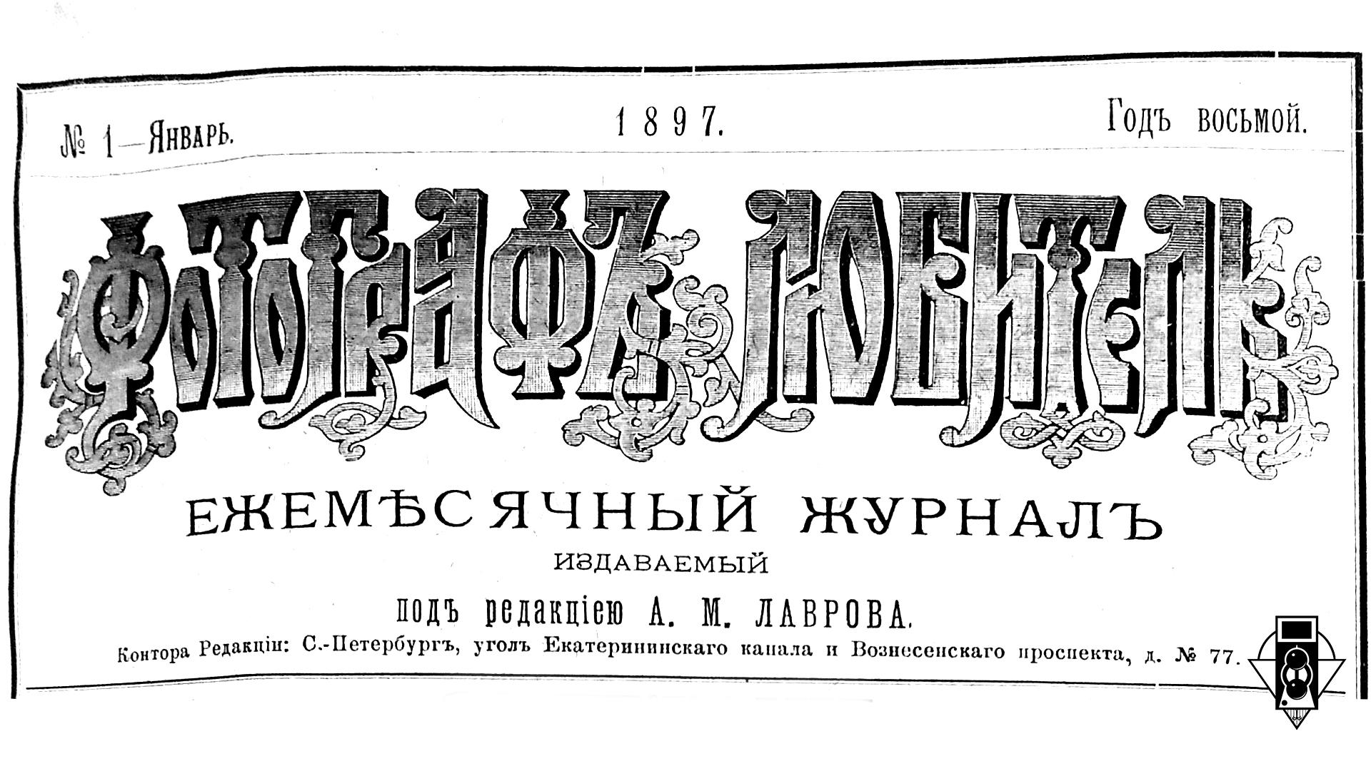 Проблемы Русских Фотографических Обществ за 1897 г.