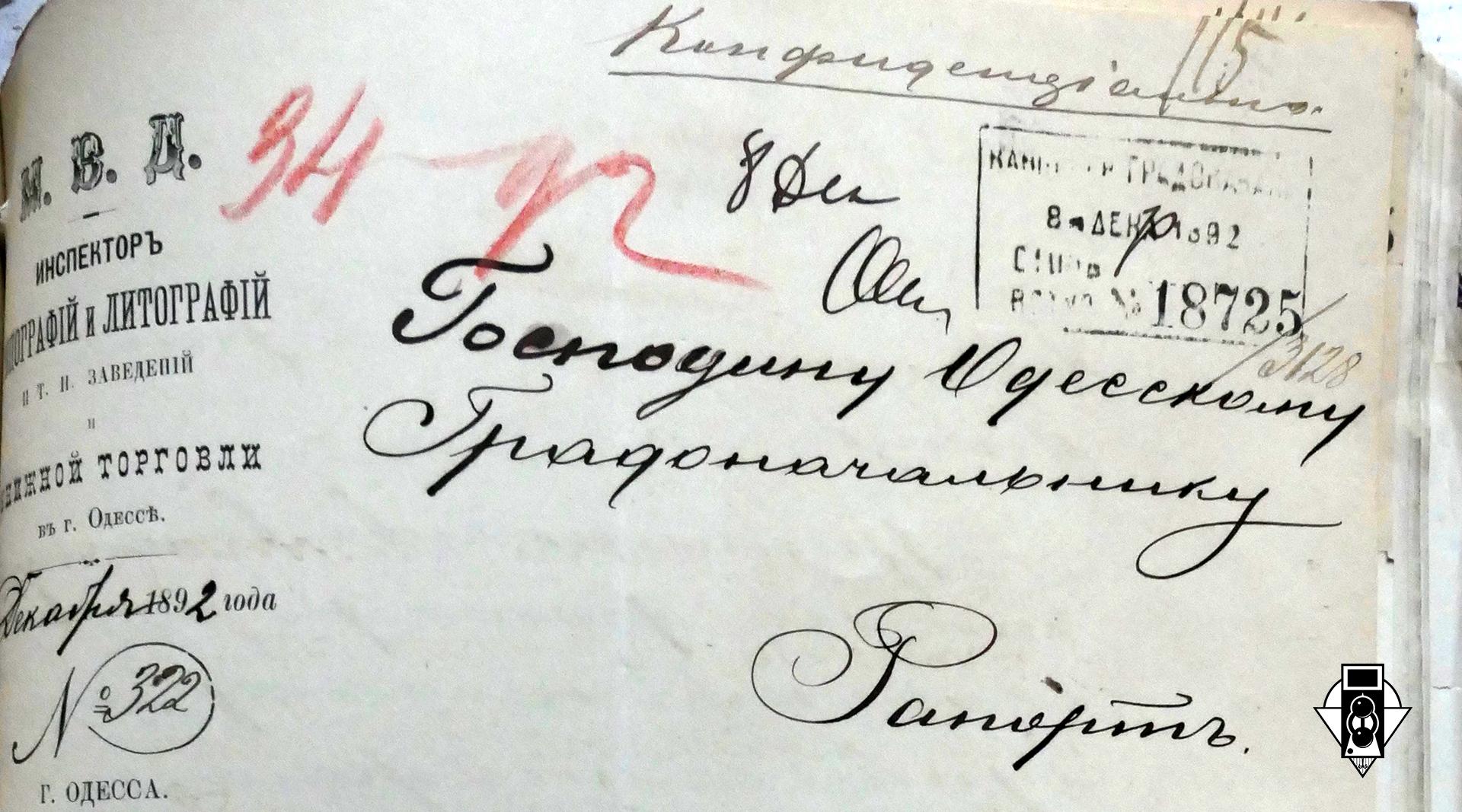 Архивный рапорт на незаконное использование фотографий. 1890-1892 гг.