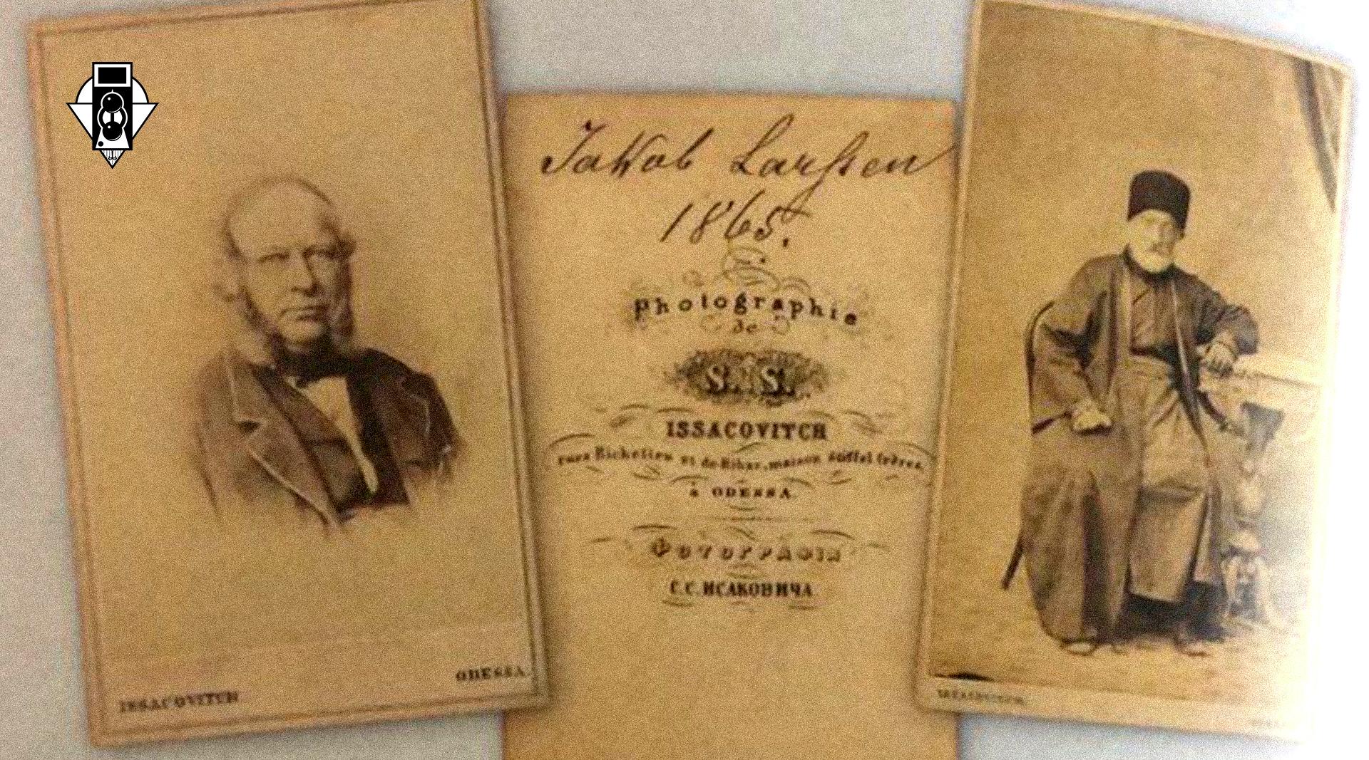 Фотография С. Исаковича 1860-ых годов