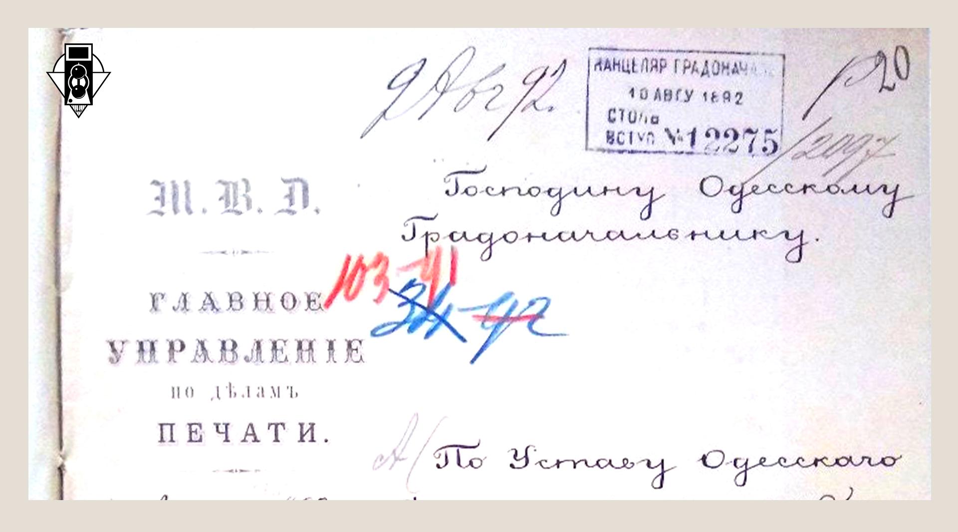 Разрешение членам ОФО повсеместно фотографировать в России. 1892 г.