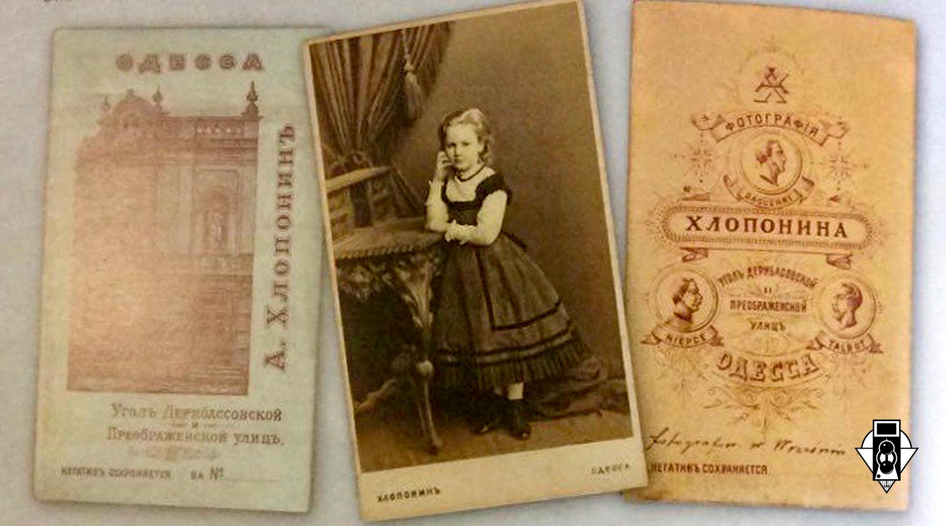 Одесский фотограф А. Хлопонин. Годы активности: 1850-1883 гг.