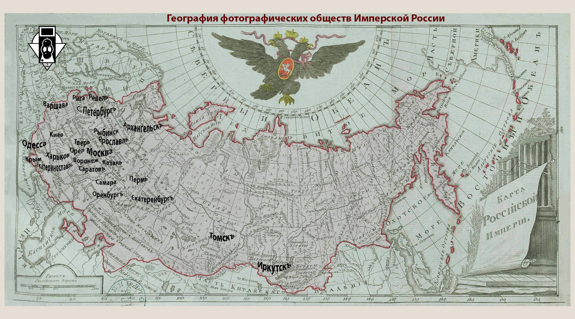 Фотографические общества Имперской России