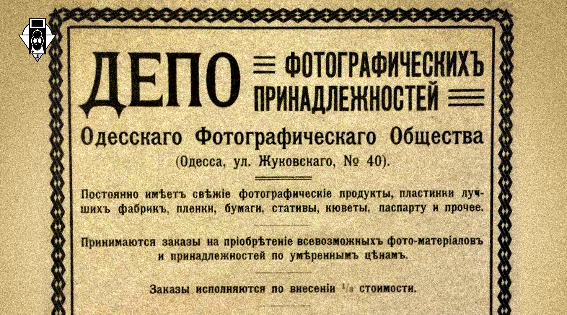 О вынужденном закрытии ДЕПО Одесского Фотографического Общества. 1916 г.