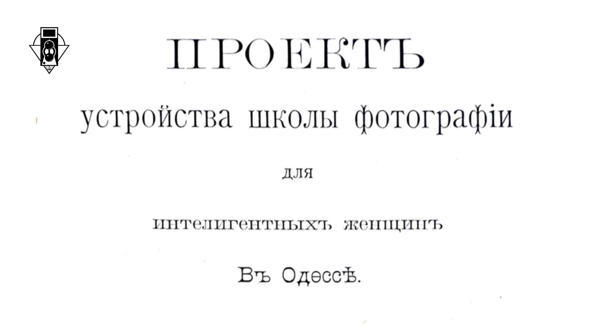 Проект устройства школы фотографии для интеллигентных женщин в Одессе. 1897 г.