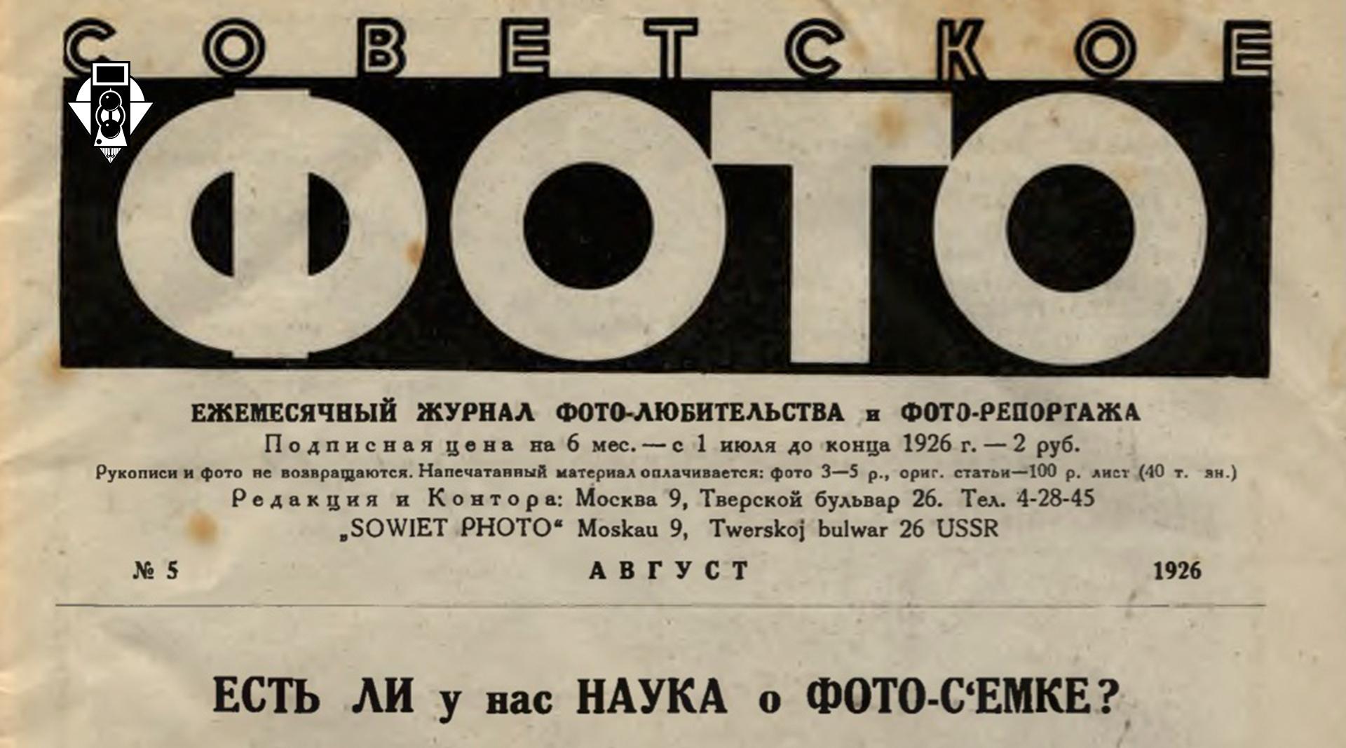 Есть ли у нас наука о фотосъемке? «Советское фото» 1926 г.
