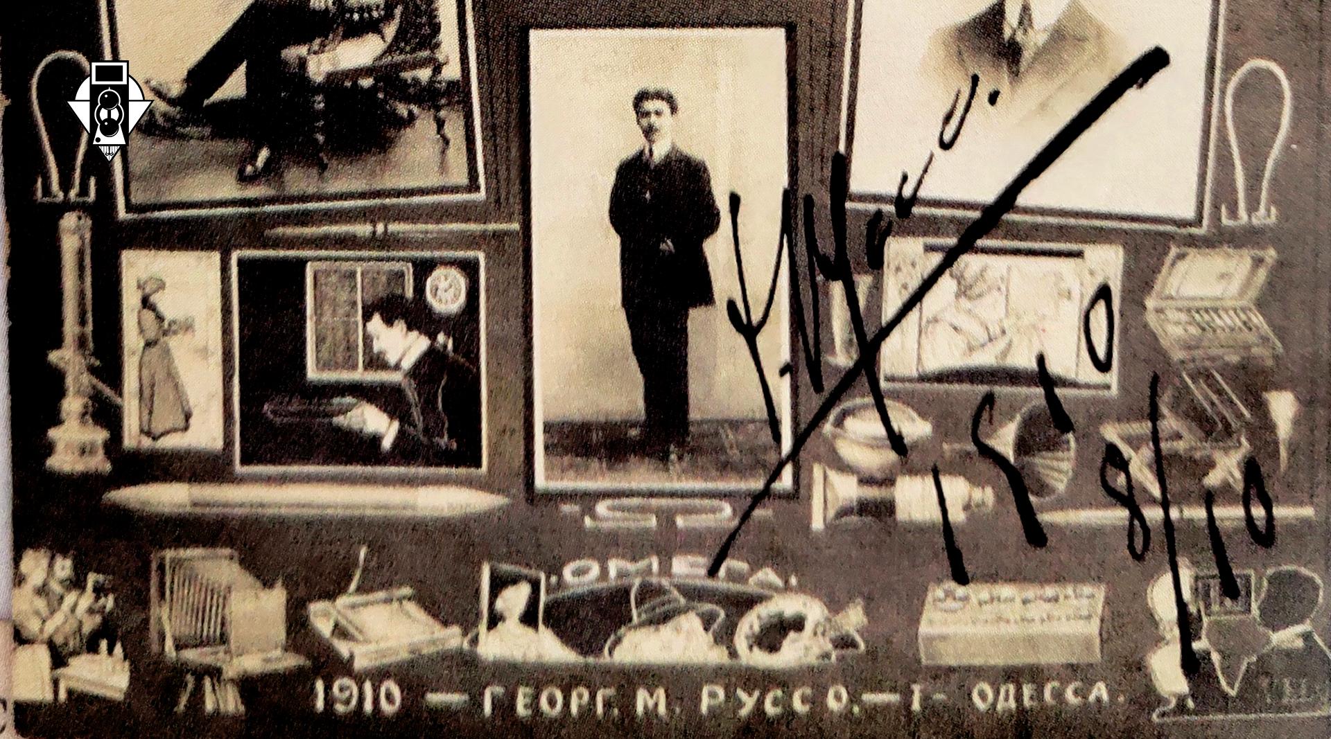 Фотограф-любитель Г.М. Руссо (1888-1918). ОФО