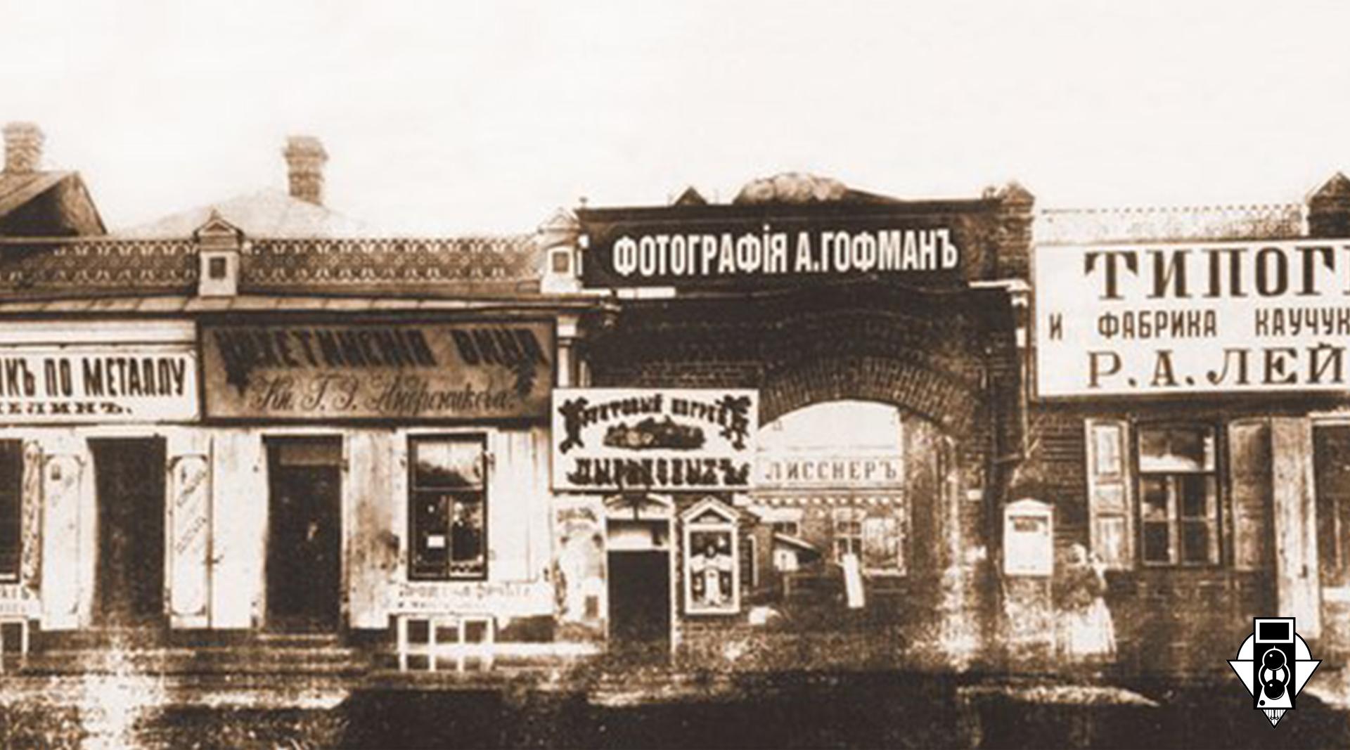 Фотография в Сибири. Первые шаги и скандалы