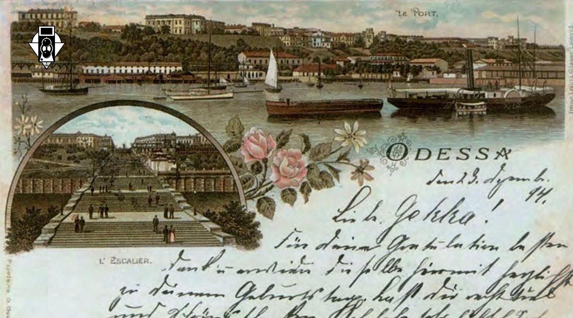 Первая иллюстрированная открытка Имперской России из Одессы. 1895 г.