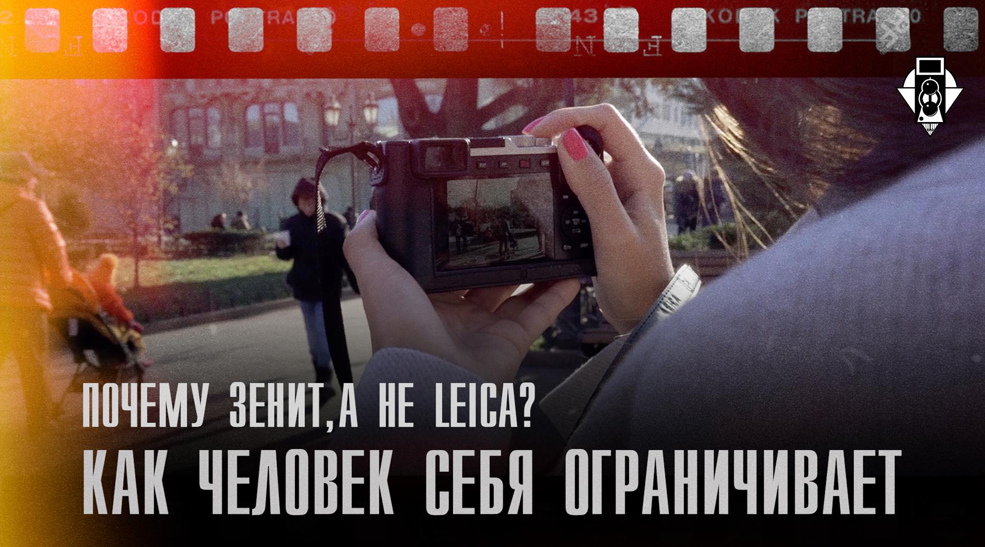 «Почему Зенит, а не Leica?» Как человек себя ограничивает