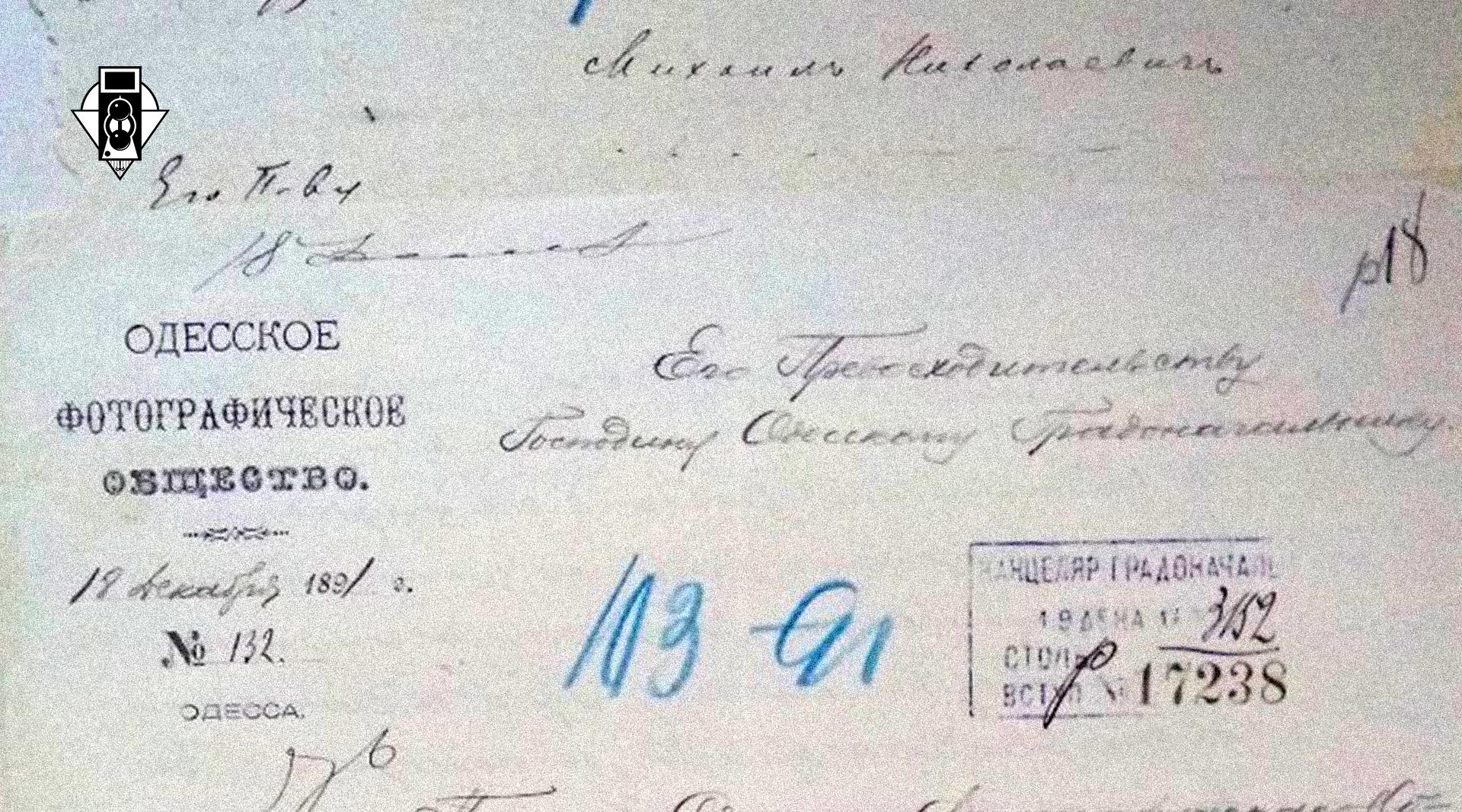 Прошение ОФО об открытии в Одессе фотографии преступников. 1891 г.