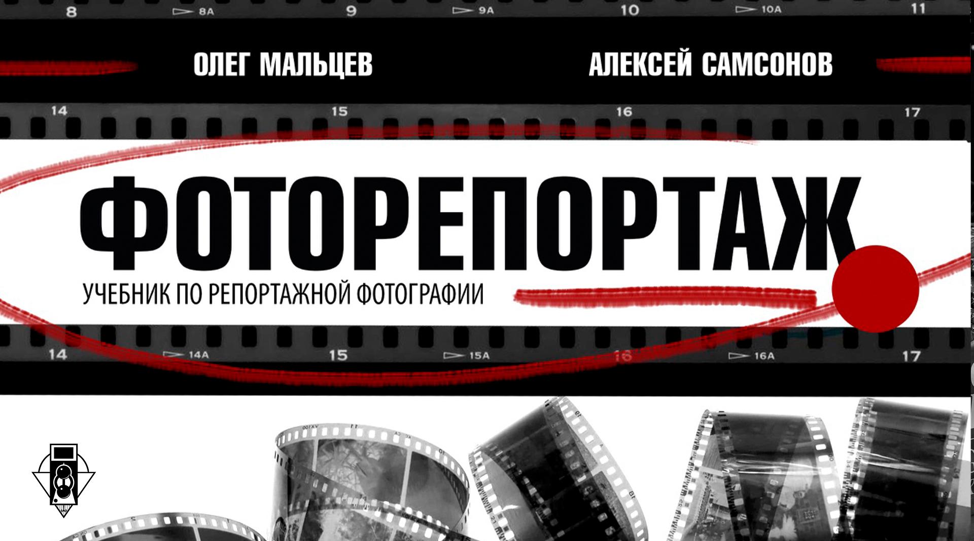 Книга «Фоторепортаж. Учебник по репортажной фотографии». 2020