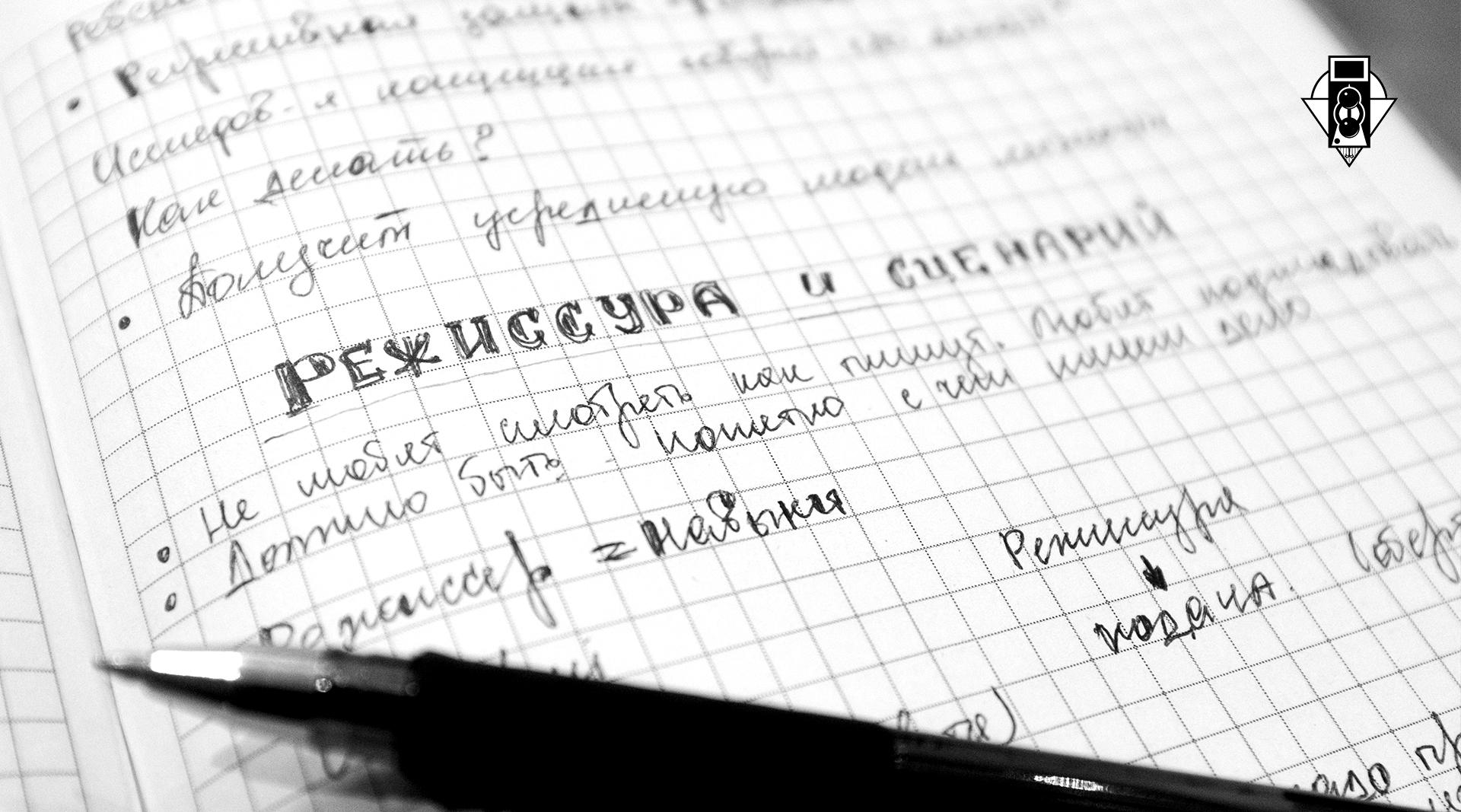 Новый курс ОФО «Режиссура и сценарий»