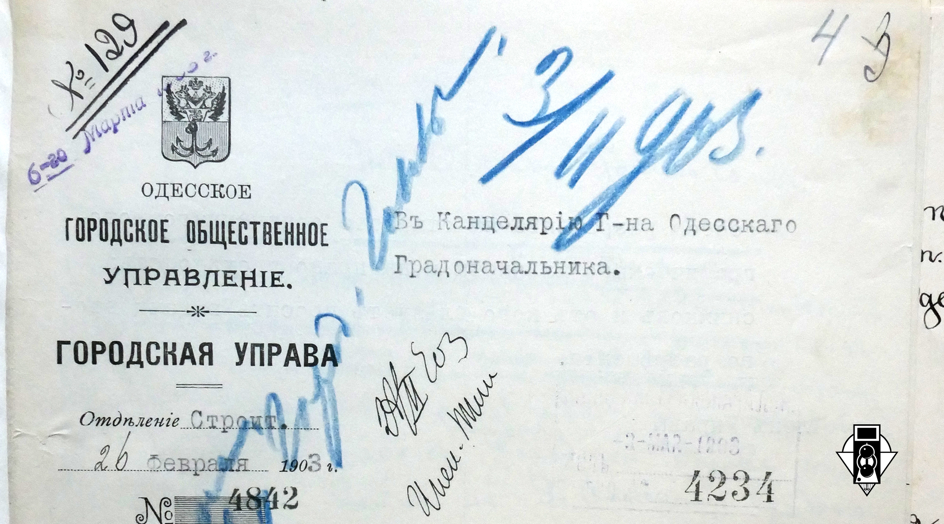 Из одесского архива об открытии нового фотографического кабинета. 1903 г.