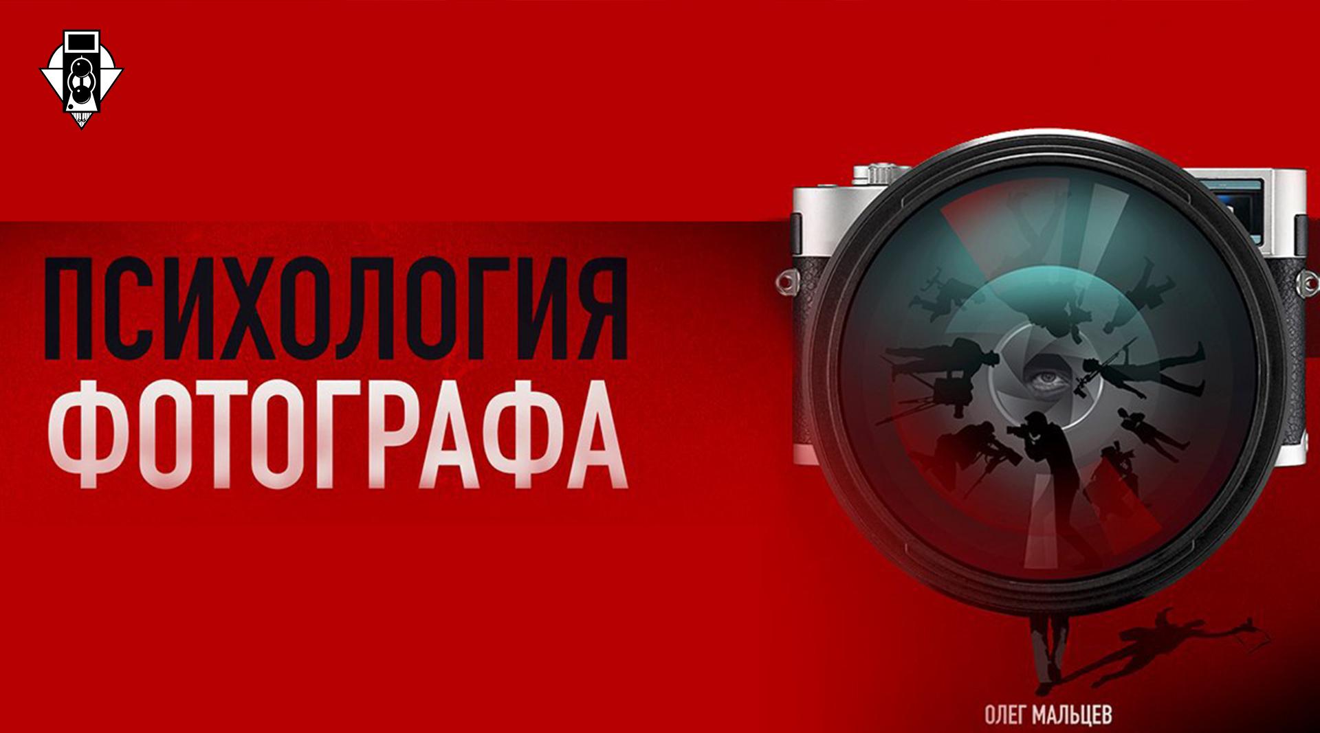 Книга «Психология фотографа». Олег Мальцев, 2020