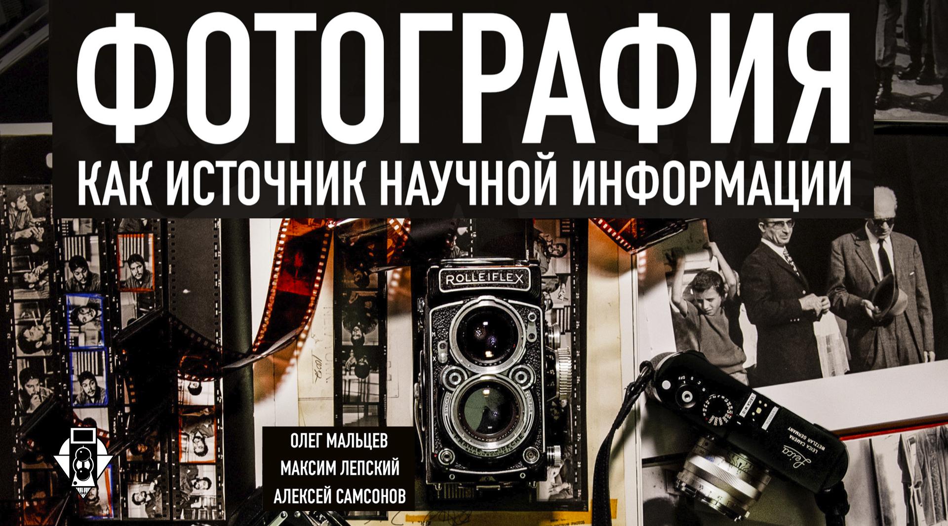 Монография «Фотография как источник научной информации» 2020