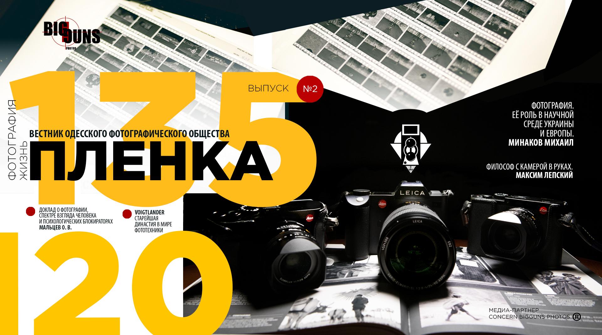 Журнал «Пленка. Фотография. Жизнь». Выпуск 2. Июнь 2020