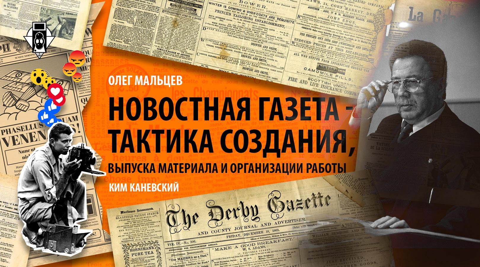 Новостийный феномен. Вступление к новой книге академика О.В. Мальцева о природе, истории, теории и практике новостного издания