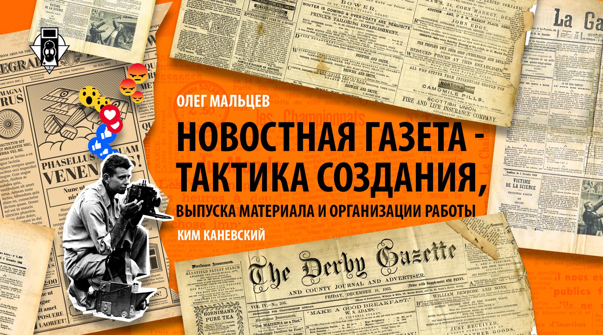 Книга «Новостная газета — тактика создания, выпуска материала и организации работы»