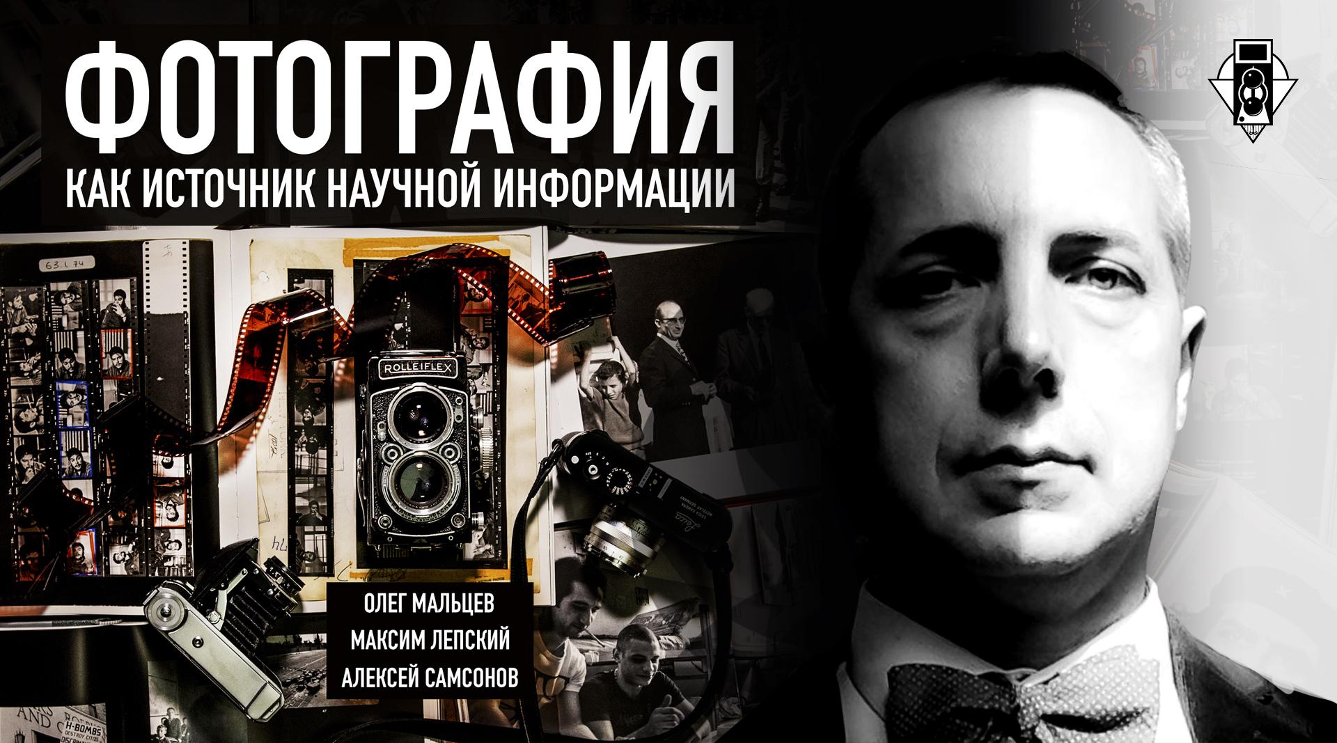 Рецензия на монографию «Фотография как источник научной информации». М. А. Минаков