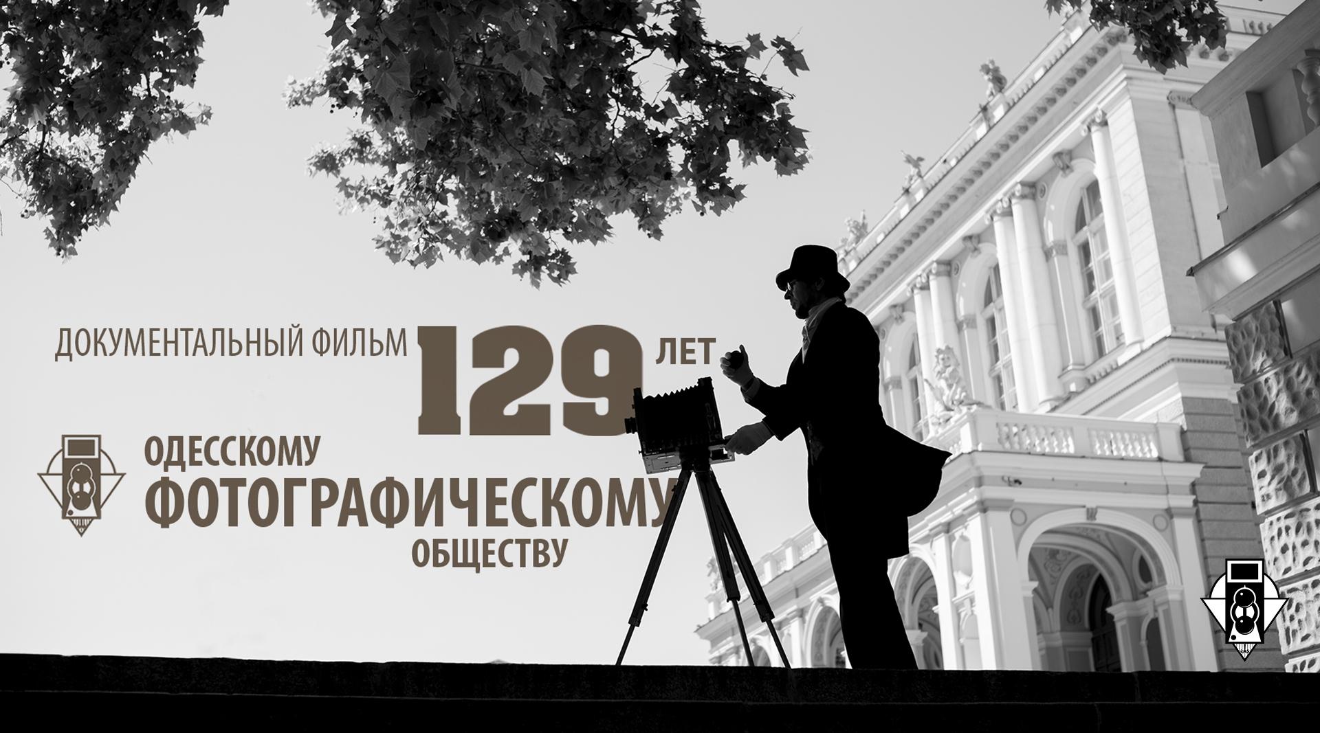 Документальный фильм «129 лет Одесскому Фотографическому Обществу»