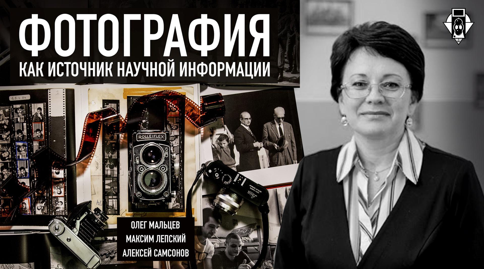 Рецензия на монографию «Фотография как источник научной информации». И. Г. Утюж