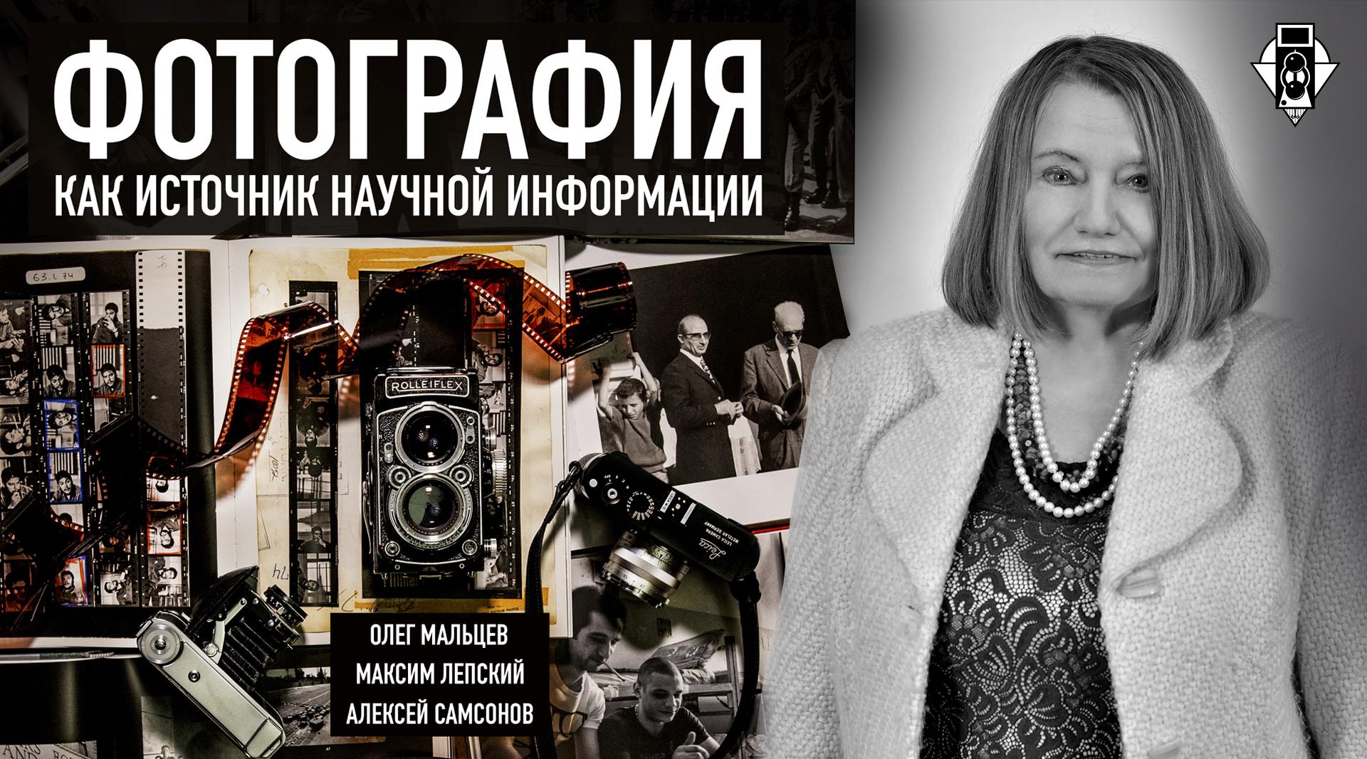 Рецензия на монографию «Фотография как источник научной информации». В. Г. Воронкова