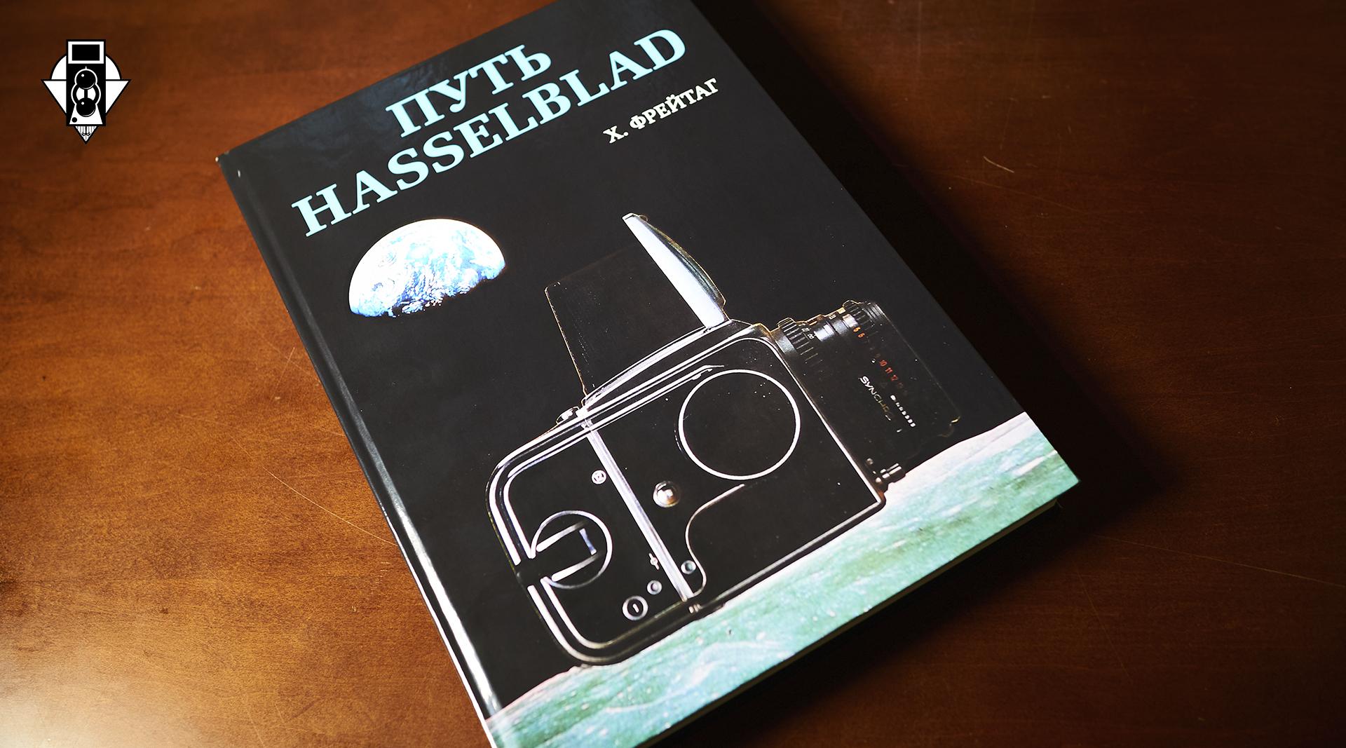 Книга «Путь Hasselblad» Х. Фрейтаг. 2021 г. (оригинал 1978 г.)